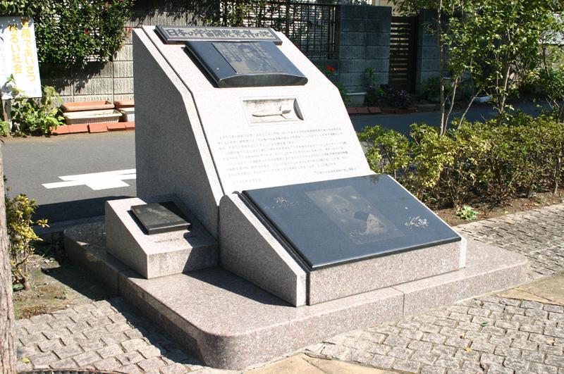 日本の宇宙開発発祥の地 顕彰記念碑