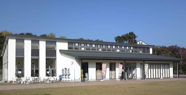 府中市郷土の森観光物産館
