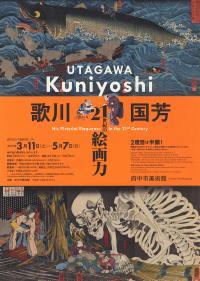 kuniyoshi02