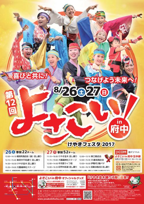 yosakoi201701