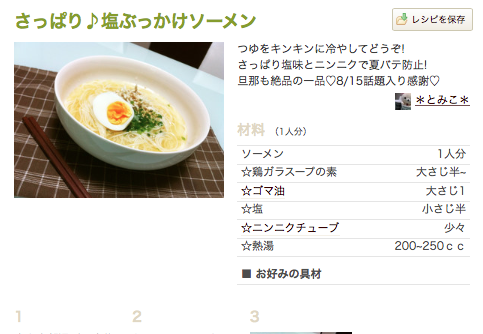 recipe02